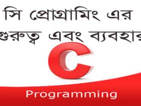 ১০.৩ সি প্রােগ্রামিং (C programming) এর গুরুত্ব এবং ব্যবহার