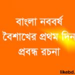 বাংলা নববর্ষ বা বৈশাখের প্রথম দিন - প্রবন্ধ রচনা