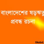 বাংলাদেশ ষড়ঋতু - প্রবন্ধ রচনা